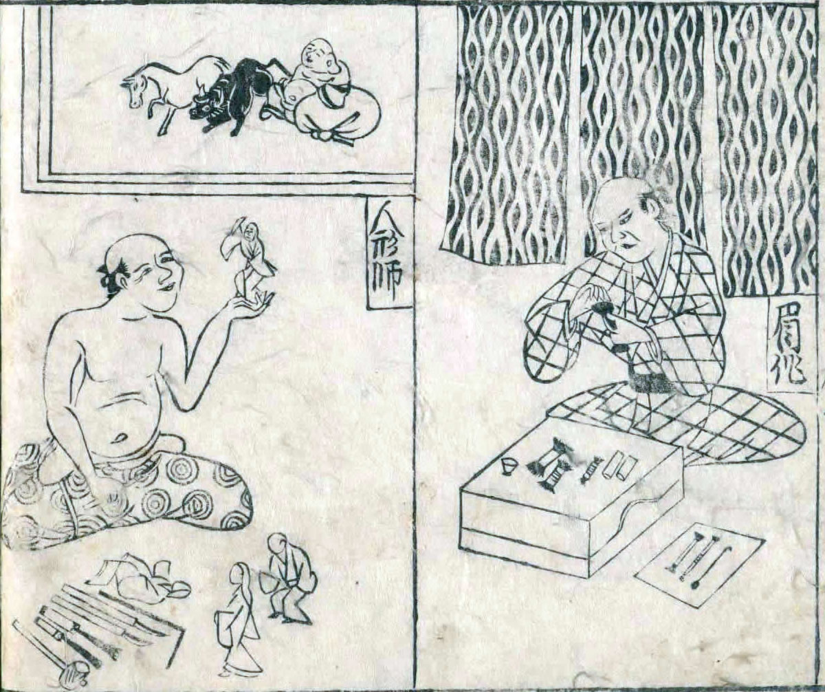 「人倫訓蒙(じんりんきんもう)図彙(ずい)」に見る、『江戸時代の職業・職人』
