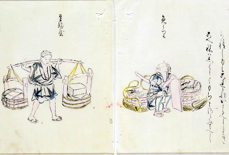 『成島司直職人歌合』に見る、『江戸の職業・職人・商人』