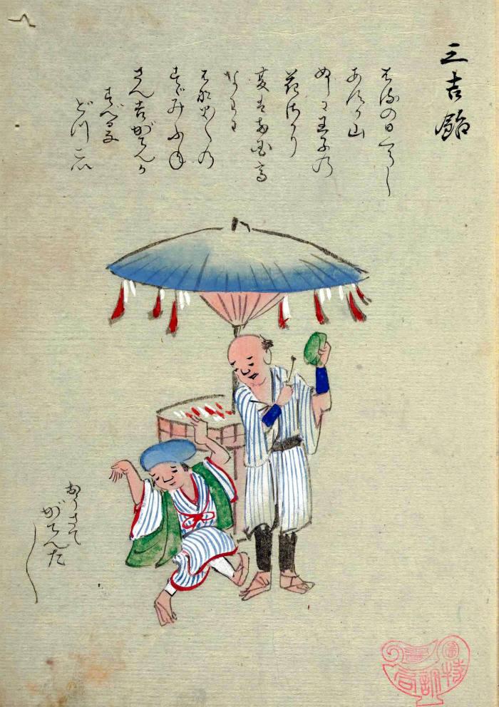 江戸 時代 の 流行 語 は