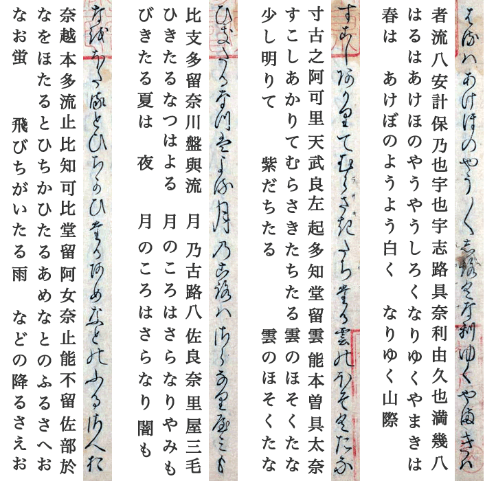 原文 枕草子