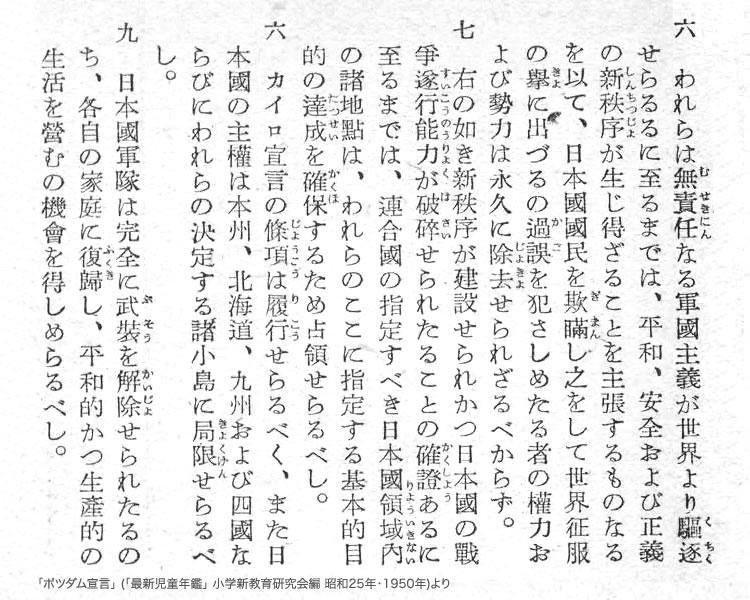 みんなの知識 ちょっと便利帳】「ポツダム宣言」1945年7月26日 - 英文 ...