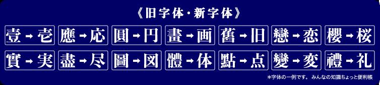旧 漢 字 数字